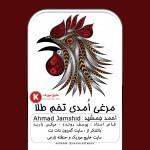 احمد جمشید آهنگ جدید و شنیدنی بنام مرغی آمدی تخم طلا