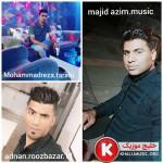 مجید عظیم آهنگ جدید اجرای زنده بصورت حفله