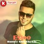 حامد شیخ زاده آهنگ جدید اجرای زنده و بسیار زیبا و شنیدنی بصورت حفله اسلو