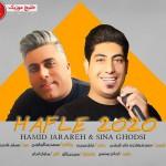 حمید جراره و سینا قدسی آهنگ جدید اجرای زنده بصورت حفله