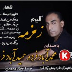 محمد آبادفرد و حمید آبادفرد دانلود آلبوم جدید بنام زمزمه