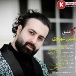 یاسین شهریاری آهنگ جدید و بسیار زیبا و شنیدنی بنام گل عشق