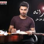 مهدی عین علی آهنگ جدید و بسیار زیبا و شنیدنی بنام ترانه