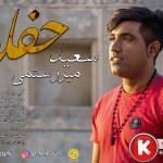 سعید میررستمی آهنگ جدید اجرای زنده بصورت حفله