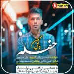 محسن باغی دانلود حفله جدید و بسیار زیبا و شنیدنی بنام فاطی گلی