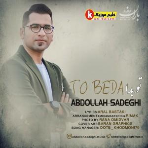 تو بدا دانلود آهنگ جدید و بسیار زیبا و شنیدنی از عبدالله صادقی