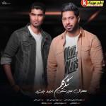 احمد جمشید و مهران میررستمی دانلود آهنگ حفله جدید و بسیار زیبا و شنیدنی بنام شکر کلم