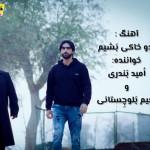 نعیم بلوچستانی و امید بندری دانلود آهنگ جدید از گروه خاکی بنام بدو خاکی بشیم