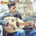 تو اتنخواست دانلود آهنگ جدید و بسیار زیبا و شنیدنی از احمد نور رحیمی
