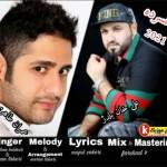 علی خان بلدژ و عمران طاهری دانلود آهنگ جدید و بسیار زیبا و شنیدنی بنام افسرده