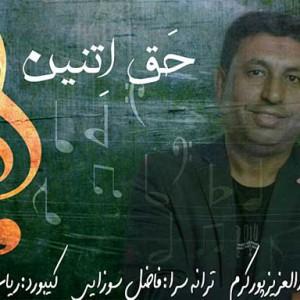عبدالعزیز پورکرم آهنگ جدید اجرای زنده بصورت حفله