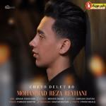محمدرضا ریحانی دانلود آهنگ جدید و بسیار زیبا و شنیدنی بنام چه تو دلت بو