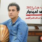 فهد امیدوار دانلود آهنگ جدید اجرای زنده و بسیار زیبا و شنیدنی بصورت حفله