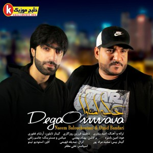 دگه امناوا دانلود آهنگ جدید و بسیار زیبا و شنیدنی از امید بندری و نعیم بلوچستانی