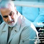 غلامرضا صنعتگر دانلود کلیپ تصویری جدید و بسیار زیبا بنام سردار دلها