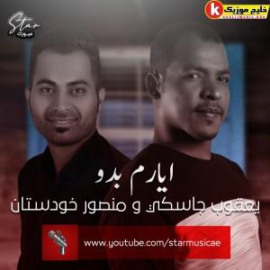 یعقوب جاسکی و منصور خودستان دانلود آهنگ جدید و بسیار زیبا و شنیدنی بنام ایارم بدو
