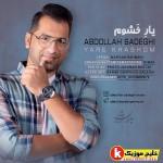 یارِ خَشوم دانلود آهنگ جدید و بسیار زیبا و شنیدنی از عبدالله صادقی