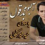 حمید میرشکالی دانلود آلبوم جدید بنام بدقول