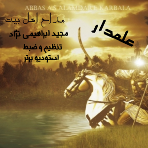 مجید ابراهیم نژاد دانلود مداحی جدید و بسیار زیبا و شنیدنی بنام علمدار