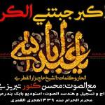 محسن کنور تبریزی دانلود مداحی جدید و بسیار زیبا و شنیدنی بنام الله اکبر