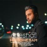 آهنگ حمید حسام به نام چشات