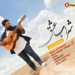 شراب عشق موزیک جدید از میثم عربی