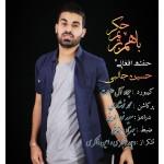 اجرای زنده حفله افغانی جدید از حسین جالبی  (با هم بریم چکر)