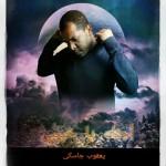 احبک یا حبیبی موزیک جدید از یعقوب جاسکی