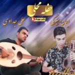 اجرای حفله جدید از علی جداوی و ایمان میرکی