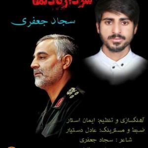 سردار دلها موزیک جدید از سجاد جعفری