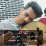 موزیک جدید بنام کهنه کار از محمد زهری
