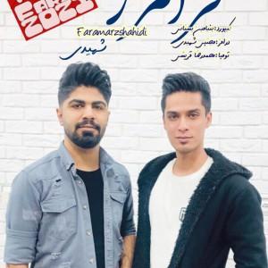 اجرای حفله جدید از فرامرز شهیدی