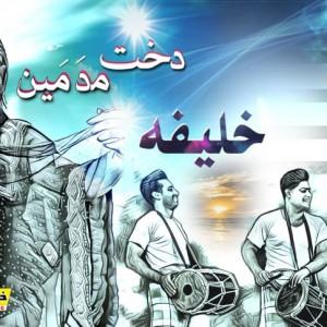 دخت مدمین موزیک جدید از خلیفه