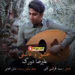 علیرضا دورک آهنگ جدید اجرای زنده بصورت حفله(عشق و عاشقی)